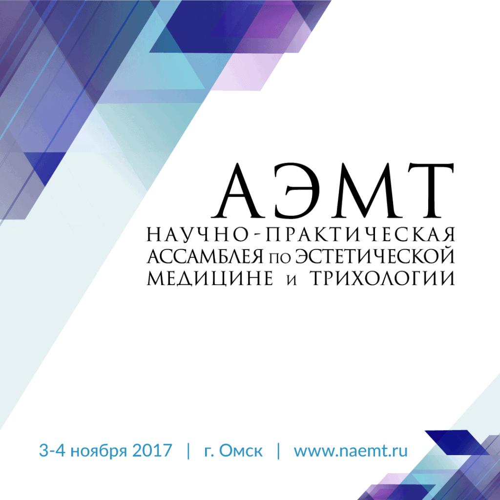 АЭМТ 2017 - Ассамблея по эстетической медицине и трихологии