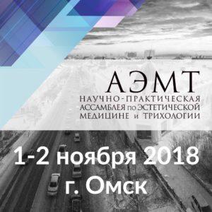 Вторая Научно-Практическая Ассамблея по эстетической медицине и трихологии с международным участием пройдет 1 и 2 ноября 2018. АЭМТ 2018