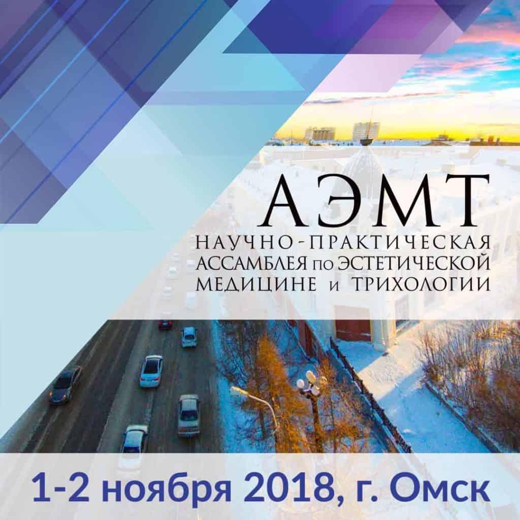 Стартовала подготовка к очередному ежегодному мероприятию в мире эстетической медицины - Второй Научно-Практической Ассамблее по эстетической медицине и трихологии с международным участием. АЭМТ 2018
