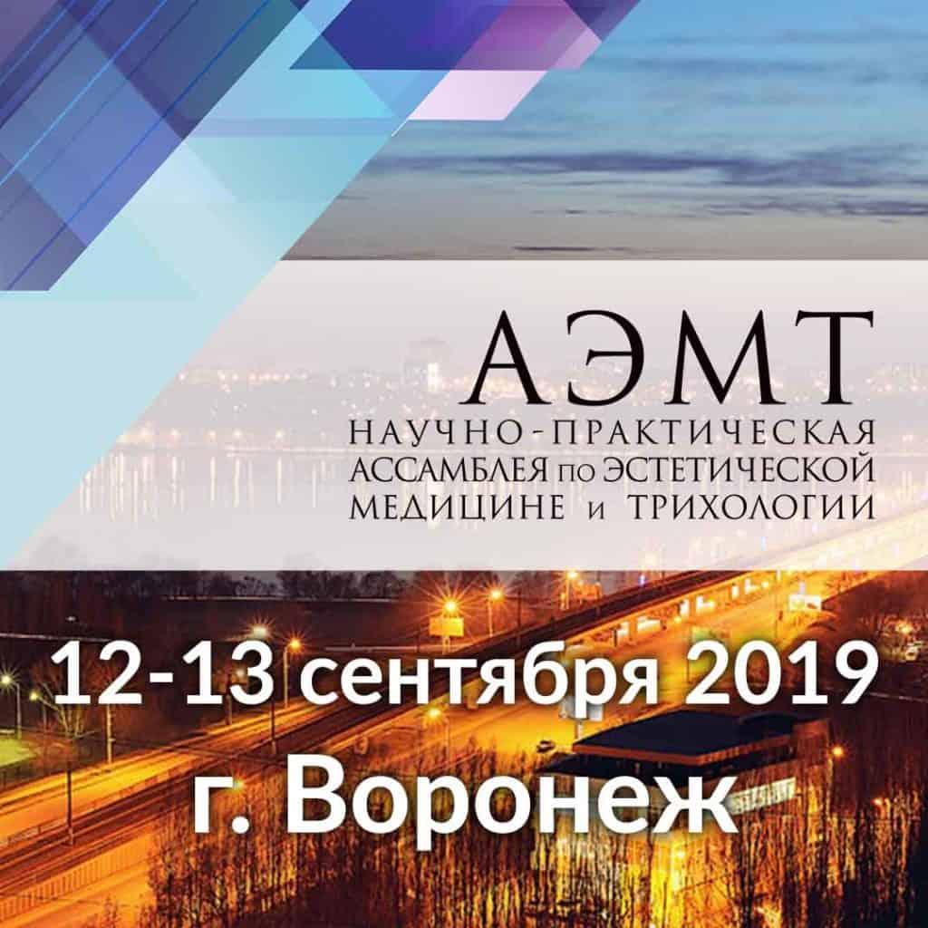 АЭМТ - Ассамблея по эстетической медицине и трихологии, 12-13 сентября 2019, г. Воронеж