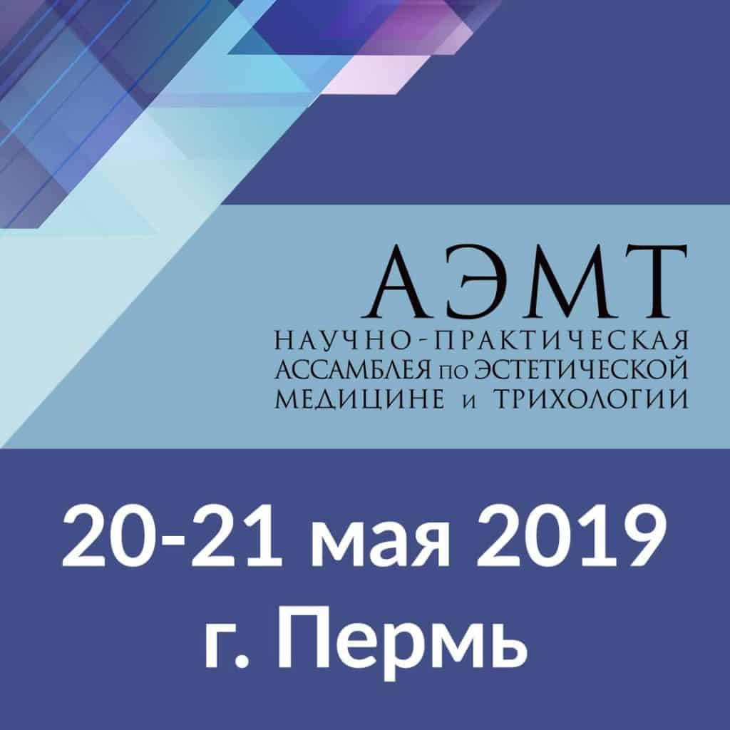 АЭМТ - Ассамблея по эстетической медицине и трихологии, 20-21 мая 2019, г. Пермь