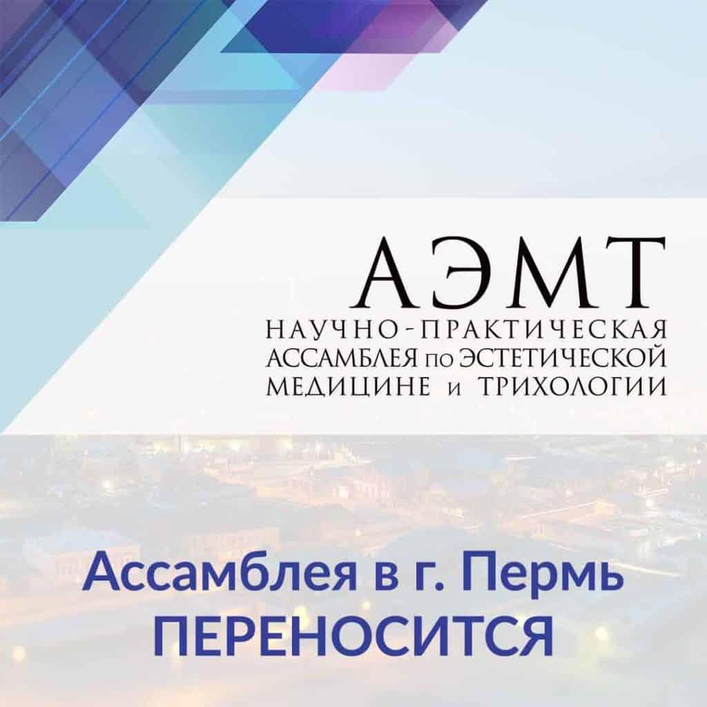 АЭМТ 2019 в Перми переносится!