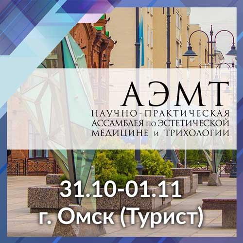 АЭМТ - Ассамблея по эстетической медицине и трихологии, 31 октября - 1 ноября 2019, г. Омск, отель Турист