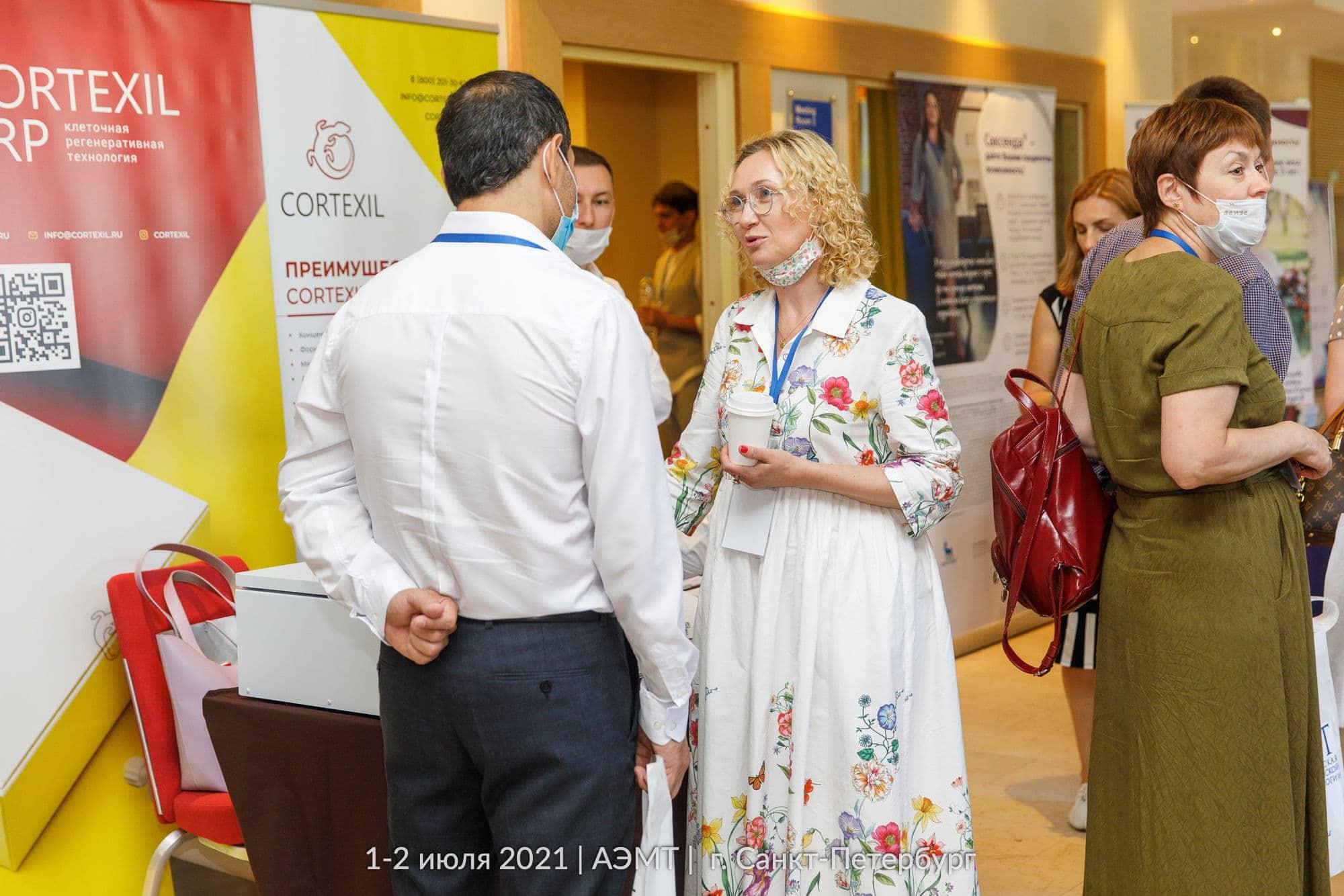 Ассамблея по эстетической медицины и трихологии с международным участием. АЭМТ 1-2.07.2021, г. Санкт-Петербург (отель ParkInn Pulkovskaya)