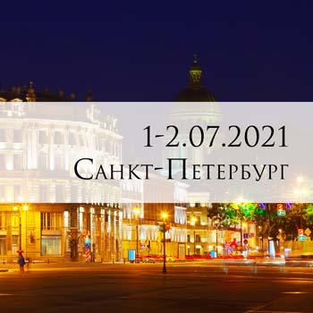 АЭМТ - Ассамблея по эстетической медицине и трихологии, 1-2 июля 2021, г. Санкт-Петербург