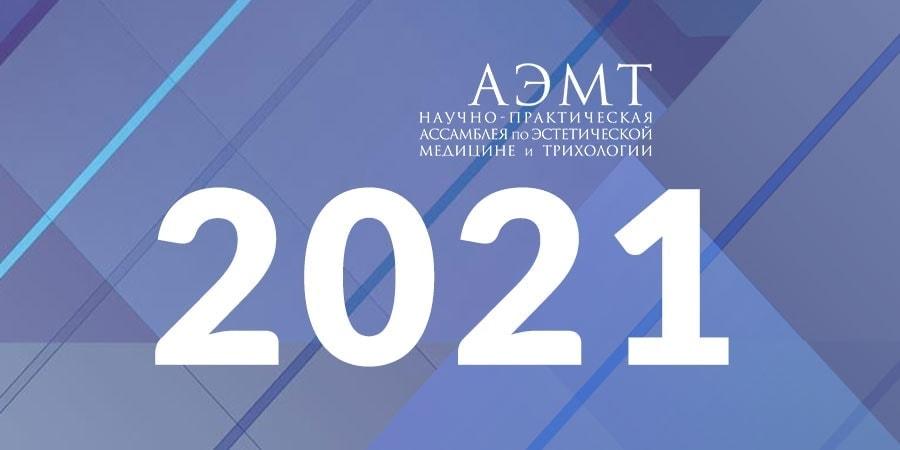 АЭМТ - Ассамблея по эстетической медицине и трихологии пройдет в 2021 году. До встречи!