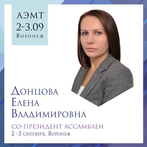 Со-президент АЭМТ Донцова Е. В. об Ассамблее