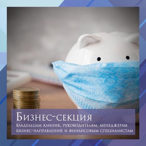 Бизнес-секция для руководителей в рамках АЭМТ в Воронеже. Время считать деньги!