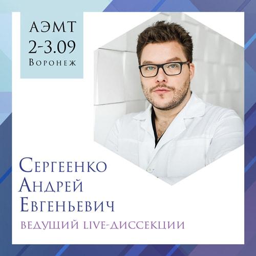 В рамках АЭМТ Воронеж 2021 пройдет Научно-популярный мастер-класс + Live диссекция. Анатомический дайджест по самым опасным зонам.