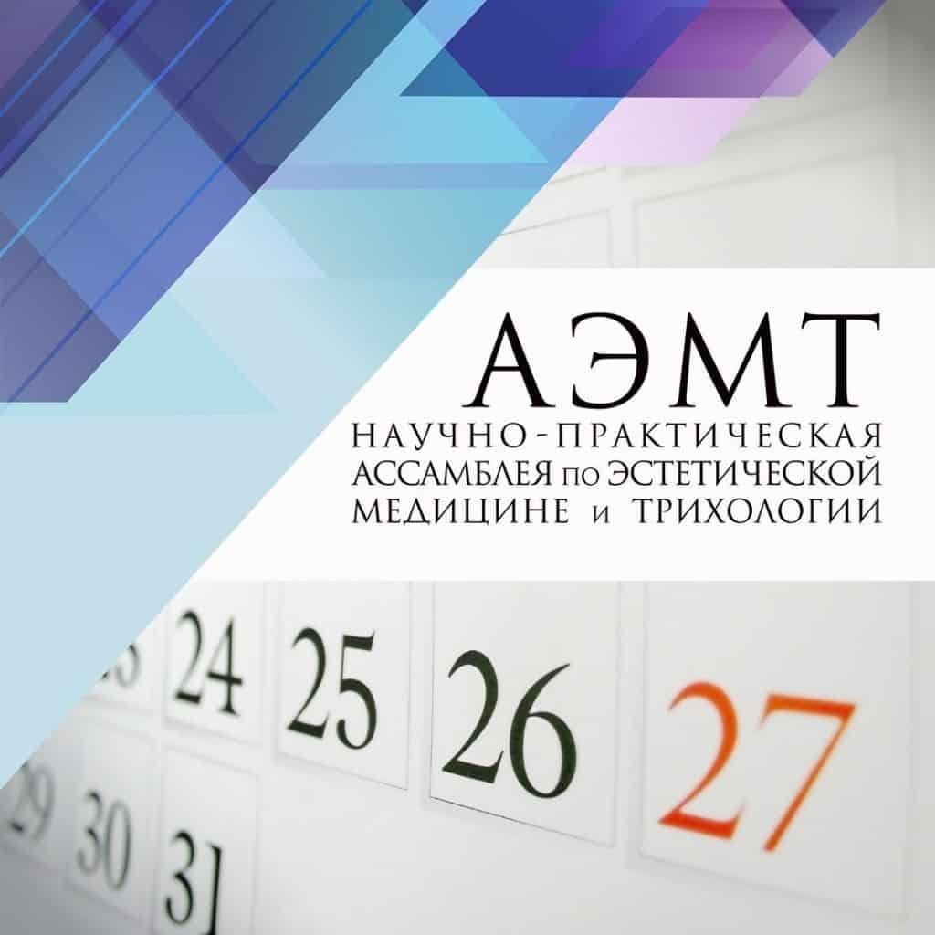 Научная программа Ассамблеи АЭМТ 2017 Омск