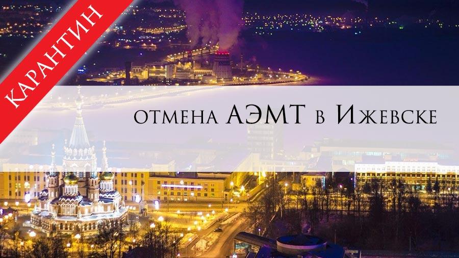 Ассамблея по Эстетической Медицине и Трихологии в Ижевске переносится.