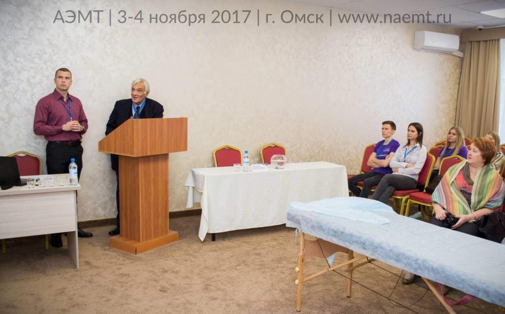 АЭМТ 2017. Омск. 4 ноября.